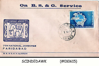 INDIA - 1974 7th NATIONAL JAMBOREE, FARIDABAD / SCOUT SPECIAL COVER WITH CAMP PO