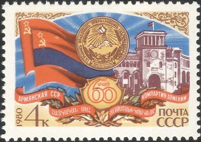 Russia 1983 Armenian ASSR/Flags/Buildings/Architecture/Coat-of-Arms 1v (n45053)
