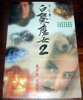 """Brigitte Lin """"The Bride with White Hair 2"""" Leslie Cheung RARE HK 1994 POSTER (2)"""