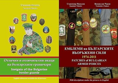 Insignia of Bulgarian Army & Border guards CATALOGUE BOOKS Patches Badges Medals