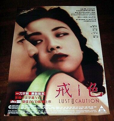 """Ang Lee """"Lust, Caution"""" Tony Leung Tang Wei HK 2007 POSTER"""