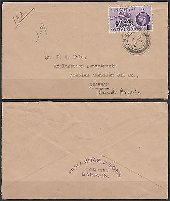1949 Bahrain commercial cover to Saudi Arabia, UPU Weltpostverein [bl0123]