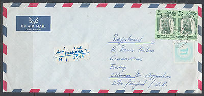 1988 Bahrain R-Cover to England UK [cm809]
