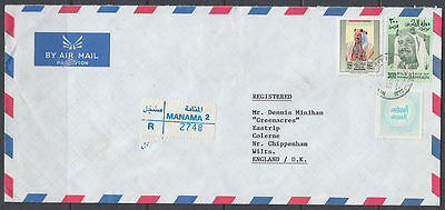 1993 Bahrain R-Cover to England UK [cm815]