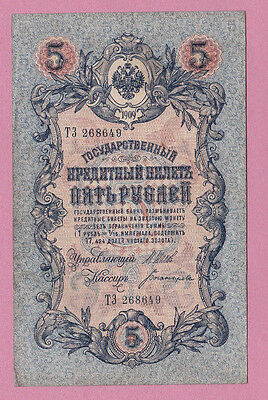 RUSSIA - IMPERIAL BANKNOTE - 5 RUBLES 1909 Fine - Pick#10b - LOOK
