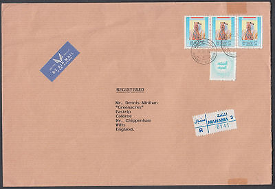 1994 Bahrain R-Cover to England UK [cm829]
