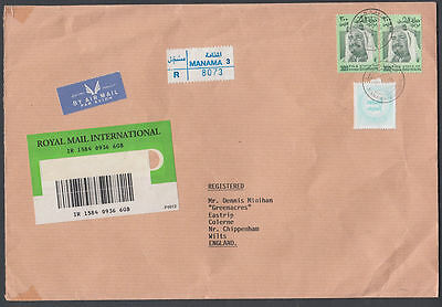 1994 Bahrain R-Cover to England UK [cm831]