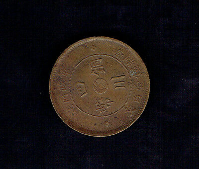 Old Chinese Copper Coin