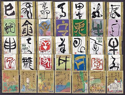 Japan Caligraphy (45D) Used
