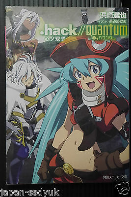 .hack//Quantum novel Kokoro no Futago 2011 Japan book