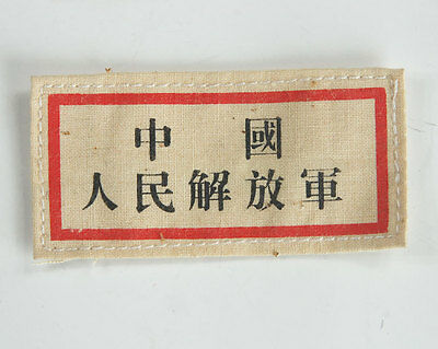 Chinese People's Liberation Army Pla Chest Badge Patch -32838