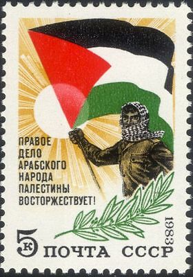Russia 1983 Palestine/Solidarity/Politics/Militia/Flags/People 1v (n45506)