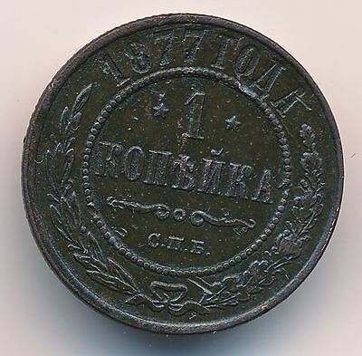 1877 Imperial Russia Alexander II 1 Kopeck Old Copper Coin in Dark Patina