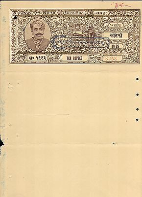 India MEWAR State document stamped paper 10 R. revenue fiscal stamp