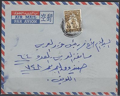 1964 Bahrain Cover to Kuwait [cb431]