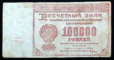RUSSIA: 1921 10,000 Rubles Banknote, P-117 **RARE** Free Combined S/H