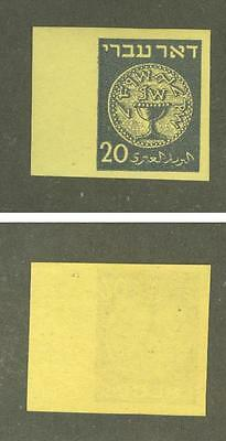 Israel Sc. J4 imperforate trial proof, MNH,  Bale PD4d, $200