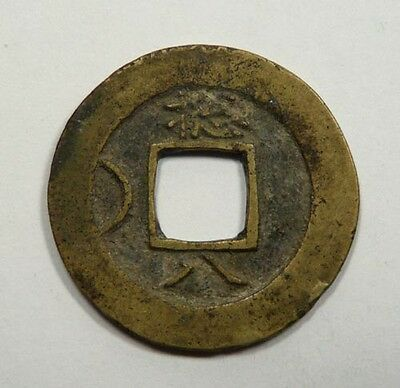 Korea General Military Office 1 Mun 1757 AD. Mandel # 24.6.18 Scarce VERY NICE