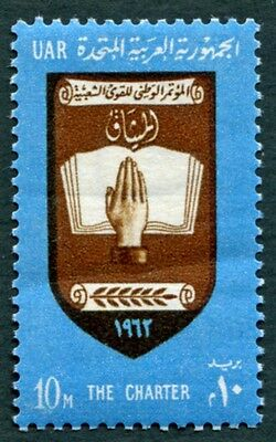 EGYPT 1962 10m SG705 mint MNH FG National Charter Proclamation #W19
