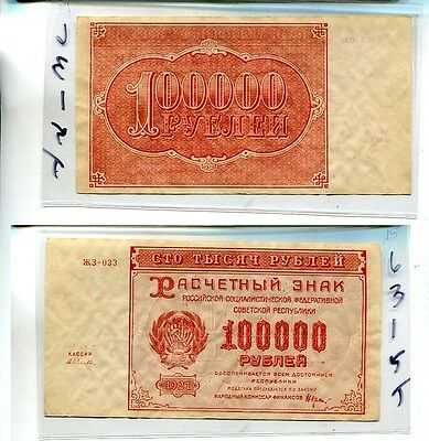 Russia 100,000 Rubles 1921 Currency  Note Au 6315J