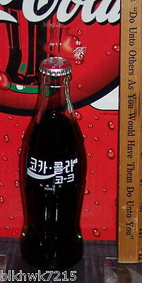1990 Christmas Around The World Korea  6.5 Ounce Glass Coca - Cola Bottle