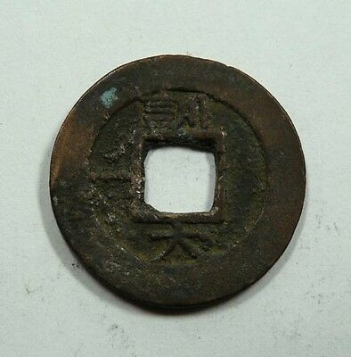 Korea Military Training Command 1 Mun Coin 1857 AD Mandel # 28.5.1 Scarce