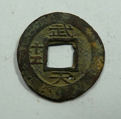 Korea Palace Guard Office 1 Mun Coin 1881 AD Mandel # 26.21A.12 Very Scarce
