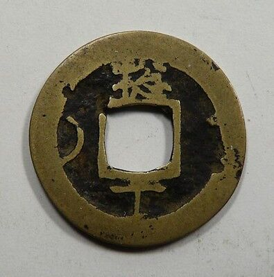 Korea General Military Office 1 Mun Coin 1757 AD. Mandel # 24.6.10 Scarce NICE
