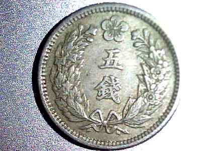 1905 Korea Japanese protectorate 5 chon in  XF grade