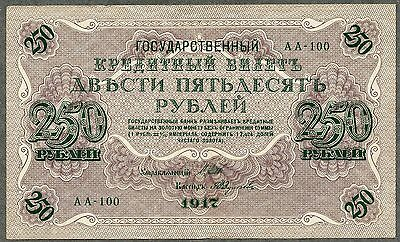 Russia 250 Rubles 1917  Series AA-100 XF Condition