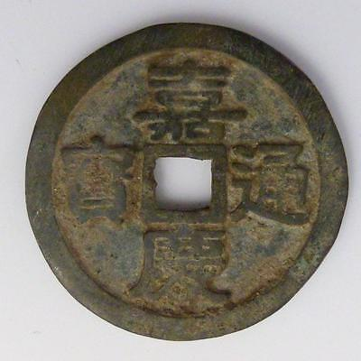 Chinese Bronze  Coin, Qing Dynasty