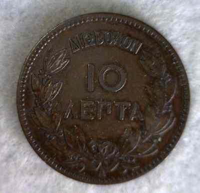 GREECE 10 LEPTA 1882 EXTRA FINE GREEK COIN (Stock# 0205)