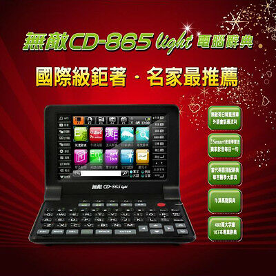 [Express to Worldwide] Besta CD-865 light English Chinese Electronic Dictionary