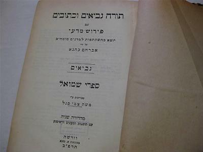 1922 Warsaw  SHMUEL Samuel with commentary and introduction by MOSHE TZVI SEGAL