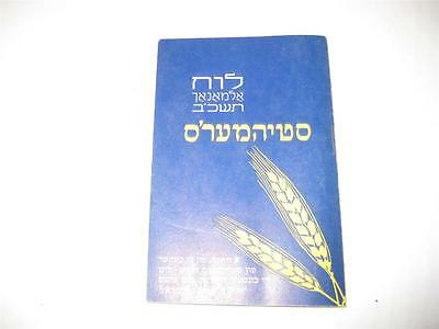 1961-62 Stuhmer's Almanac JEWISH CALENDAR ADVERTISEMENT FOR PURMPERNICKEL BREAD