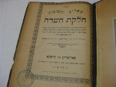 "1900 Podgorze Printing SHU""T CHELKAT HASADEH  Antique שאלות ותשובות חלקת השדה"