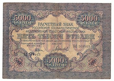 Russian 5000  ruble rouble 1919 USSR Soviet Russia Genuine Note   6358
