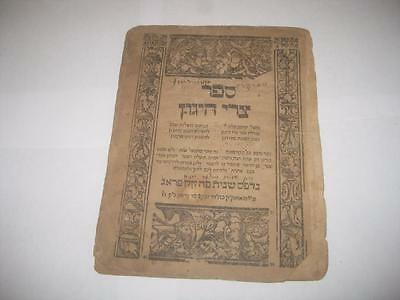 1612 Prague TZARE HAYAGON צרי היגון Hebrew book on Depression    Antique/Judaica