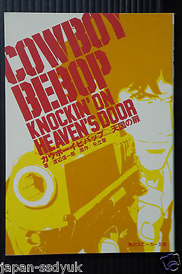JAPAN Cowboy Bebop The Movie Knockin' on Heaven's Door Novel