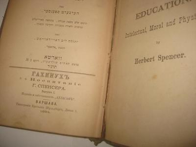 1894 Hachinuch by Spencer / 1896 Hadat Vehachinuch / 1880 Sefer Hamilim Lexicon