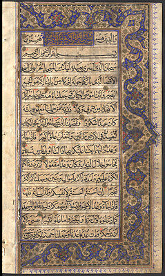 Beautiful Highly Illuminated Koran Frontice Manuscript Leaf Elaborate Borders
