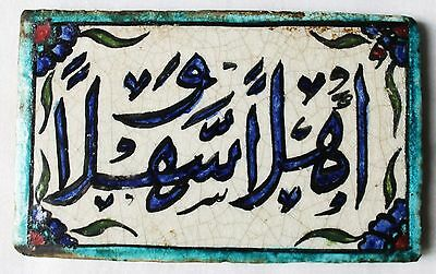 Hand Made Hand Painted Arabic Script Tile