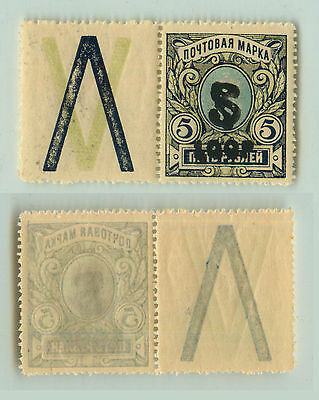 Armenia, 1920, SC 160, mint, black Type F or G, with coupon. e9438
