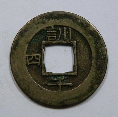 Korea Military Training Command Mother Seed Cash Coin 1857..Man. # 28.9.1-4 RARE