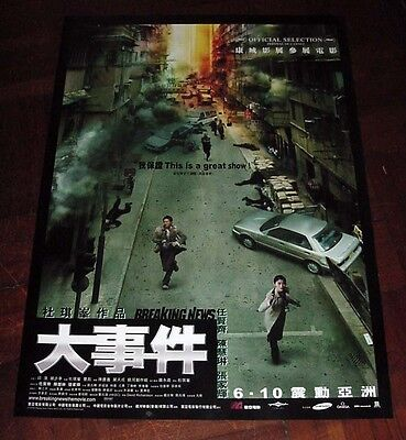 """Johnnie To """"Breaking News"""" Nick Cheung HK 2004 NEW POSTER 1"""