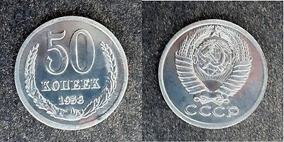RUSSIA USSR SOVIET UNION 50 Kop Cu-Ni TRIAL STRIKE coin 1958 very rare FREE S/H