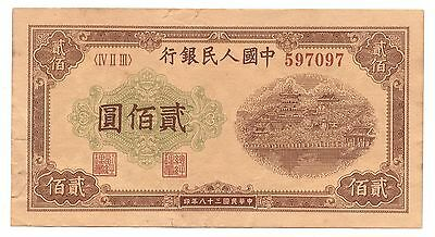 Peoples Bank of China 1949 200 Yuan Note    6433
