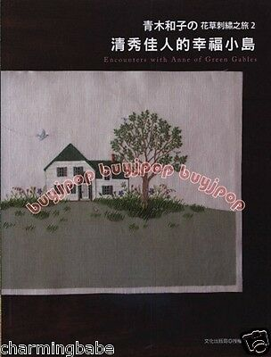 TC Japanese Craft Pattern Book Embroidery Anne of Green Gables Kazuko Aoki