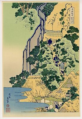 HOKUSAI JAPANESE OBAN Woodblock Print - Waterfalls - Cave of KIYOTAKI KANNON