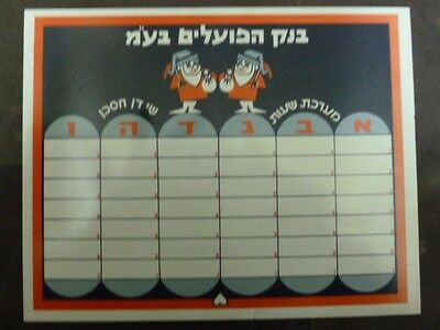 "Bank Hapoalim Dan Hascan Children School Timetable 1970"" Israel"